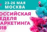 Российский Неделя Маркетинга 2018