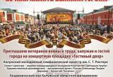 В Калуге пройдет концерт, посвященный годовщине Великой Победы