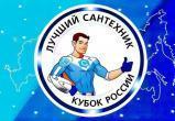 Калужан приглашают на Кубок России среди сантехников