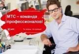 Компания МТС предлагает работу