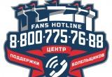 """В Калуге работает """"горячая линия"""" для болельщиков FIFA 2018"""