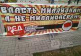 Калужане вышли на акцию против повышения пенсионного возраста