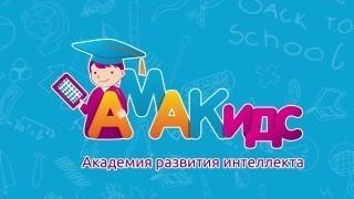 АМАКидс, Академия развития интеллекта