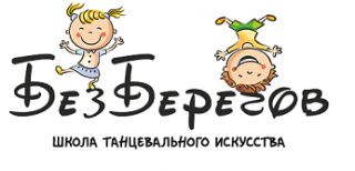 БезБерегов, школа танцевального искусства