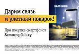 Пакет связи и колонка, квадрокоптер или наушники при покупке смартфона Samsung в «Билайн»