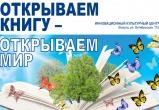 В Калуге пройдет книжный фестиваль