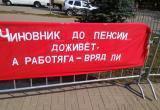 Калужане продолжают протестовать против пенсионной реформы