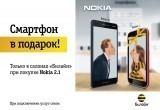 Купи один смартфон Nokia и получи второй в подарок в салонах Билайн