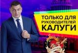 В Калуге пройдет новый мастер-класс Максима Батырева для руководителей