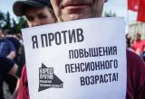 Калужан зовут завтра выйти на митинг против пенсионный реформы