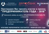 """В Калуге открывается конкурс """"Предприниматель года - 2018"""""""