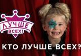 В Калуге пройдет кастинг на детское шоу
