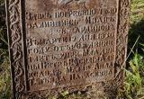 В Калужской области обнаружена старинная чугунная плита