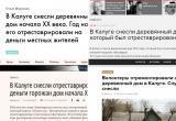 Про снос дома Яковлева написали даже федеральные СМИ
