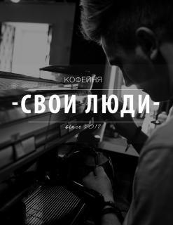 Свои люди , кофейня