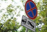 В Калуге на улице Луначарского запретят остановку