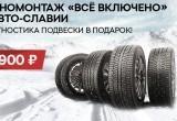 Шиномонтаж по акции «Всё включено» в Авто-Славия