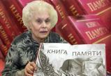 Ушла из жизни Татьяна Романова