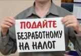 """В России заговорили о налоге """"на безработность"""""""