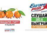 Мандарин Party на Европе Плюс Калуга!