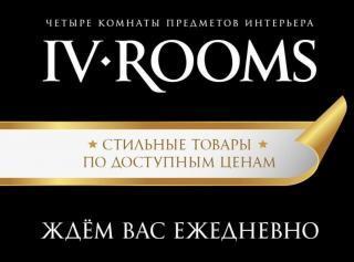 IV ROOMS', Четыре комнаты предметов интерьера.