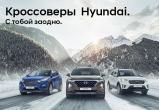Выгода на кроссоверы Hyundai до 200 000 рублей