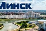 """""""Визит в Беларусь"""" вместе с """"Мир вокруг нас"""""""