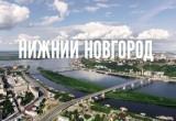 """""""Мир вокруг нас"""" приглашает в Нижний новгород"""