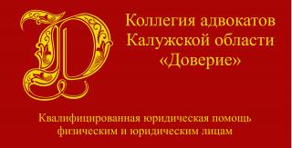 Доверие, коллегия адвокатов Калужской области