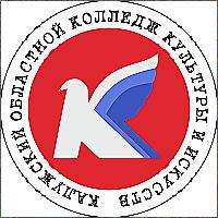 ГБПОУ КО Калужский областной колледж культуры и искусств