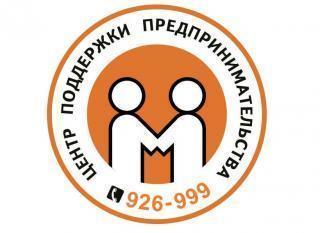 Центр поддержки предпринимательства, бухгалтерская компания
