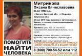 Внимание, пропала 36-летняя женщина