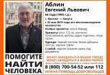 По дороге из Москвы пропал мужчина