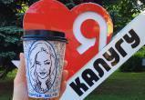 В Калуге можно купить кофе со своим портретом