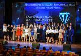 Губернатор вручил выпускникам школ золотые медали