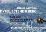 """В Калуге пройдет выставка космических фотографий """"Путешествие в небо"""""""