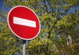 5 июля в Калуге будет введено ограничение движения