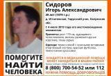 Внимание, пропал Сидоров Игорь Александрович