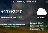 Прогноз погоды в Калуге на 16 июля