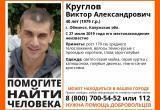 В Обнинске в конце июля пропал мужчина