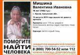 Внимание, пропала 78-летняя бабушка!