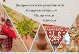 В Калуге пройдет фестиваль ремесленников