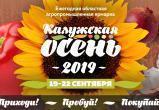"""В Калуге пройдет традиционная ярмарка """"Калужская осень"""""""
