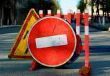 На улице Никитина ограничат движение транспорта