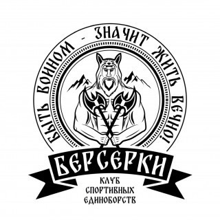 Берсерки, клуб спортивных единоборств
