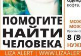 В Калужской области больше месяца ищут пропавшую женщину