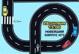 В Калуге пройдет тотальный диктант по ПДД
