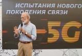 Билайн открыл демонстрационную зону 5G в Сочи