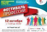 В Калуге пройдет ежегодный фестиваль профессий