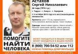 В Калужской области ищут пропавшего мужчину